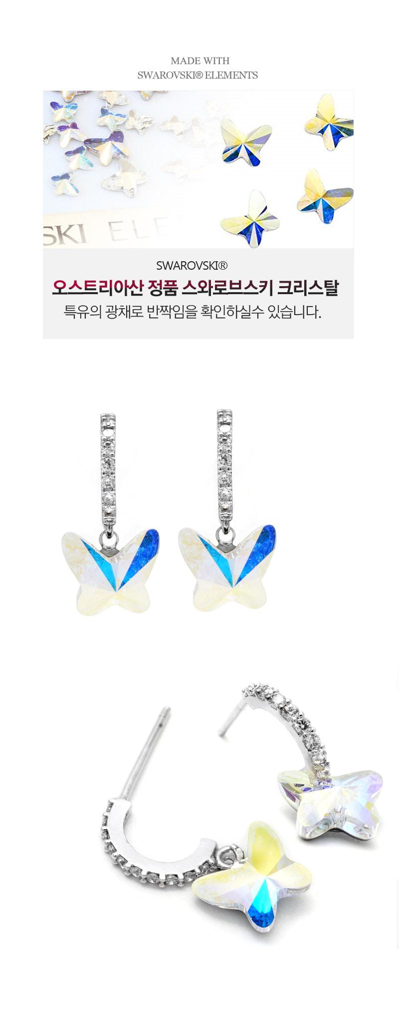 스와로브스키 크리스탈 나비 롱 드롭 AB 귀걸이 ESG3172 - 비욘드라이프, 13,600원, 진주/원석, 드롭귀걸이